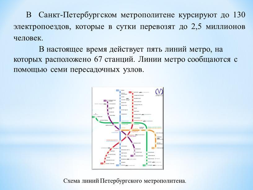 В Санкт-Петербургском метрополитене курсируют до 130 электропоездов, которые в сутки перевозят до 2,5 миллионов человек