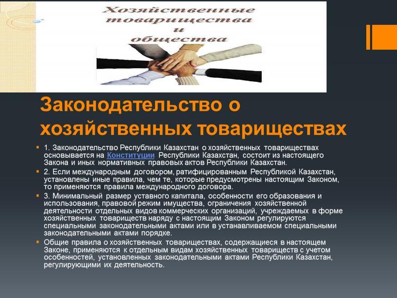 Законодательство о хозяйственных товариществах 1