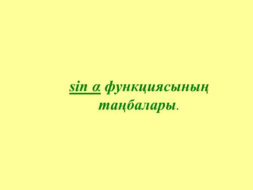 sin α + + – – sin α функциясының таңбалары .