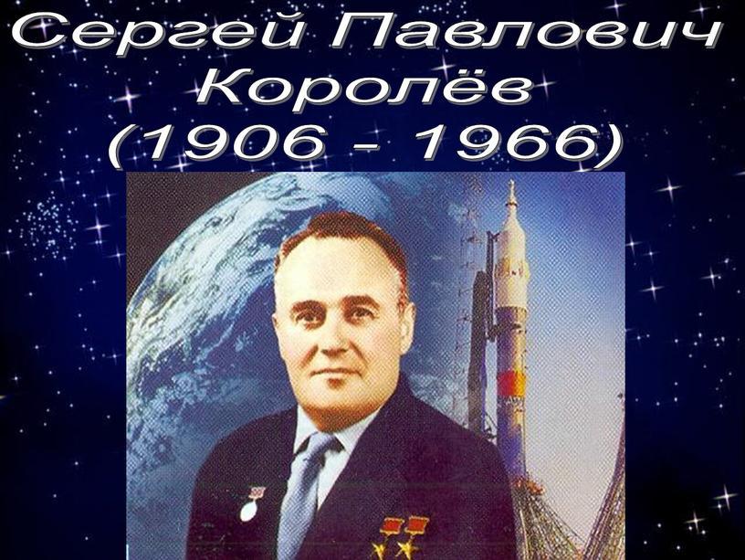 Сергей Павлович Королёв (1906 - 1966)