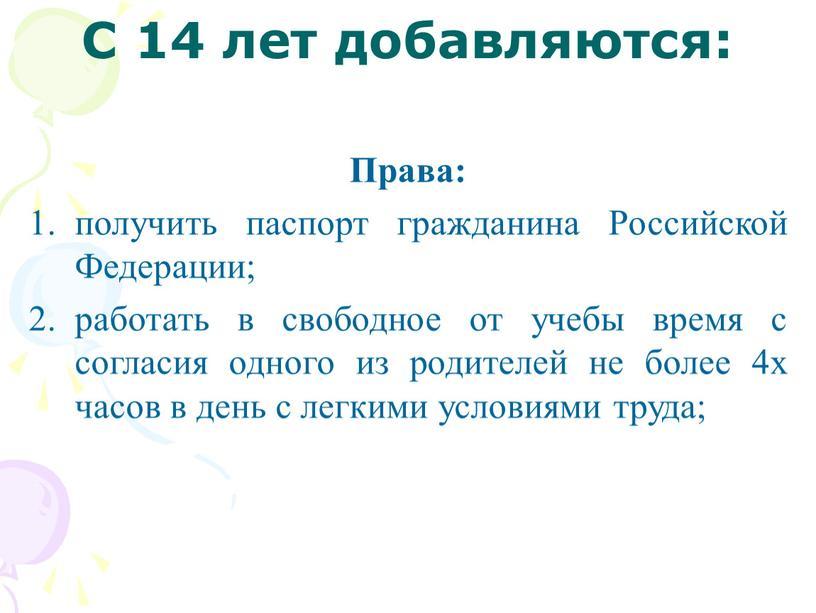 С 14 лет добавляются: Права: получить паспорт гражданина