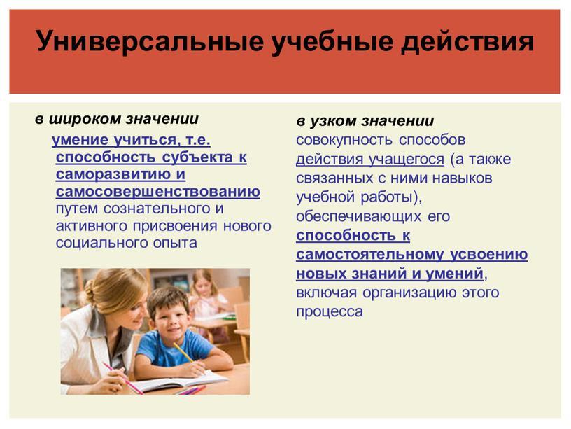 Универсальные учебные действия в широком значении умение учиться, т