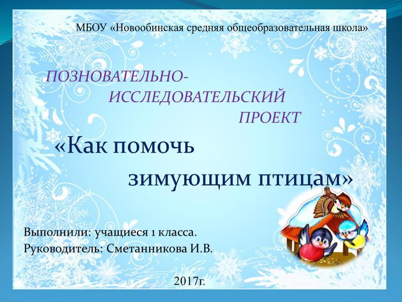 МБОУ «Новообинская средняя общеобразовательная школа»