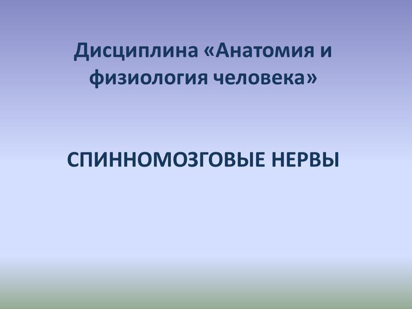 Дисциплина «Анатомия и физиология человека»