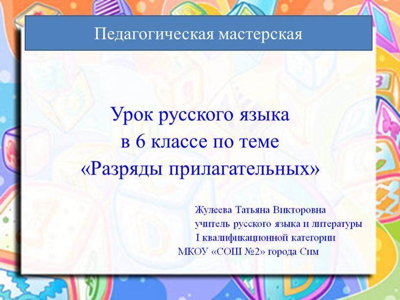 Урок русского языка в 6 классе по теме «Разряды прилагательных»