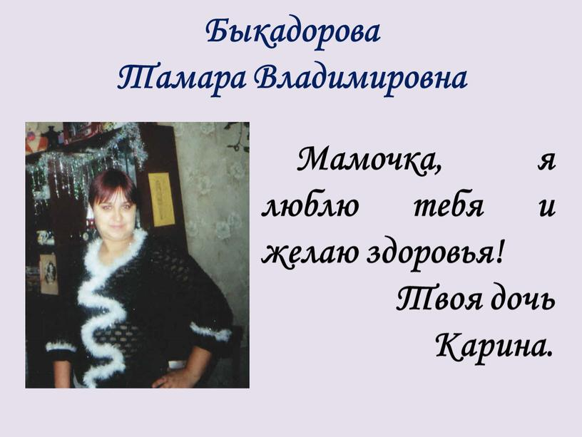 Быкадорова Тамара Владимировна