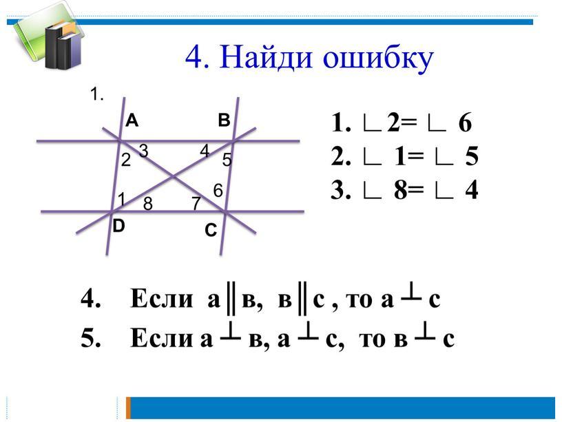 Найди ошибку ∟2= ∟ 6 ∟ 1= ∟ 5 ∟ 8= ∟ 4 4