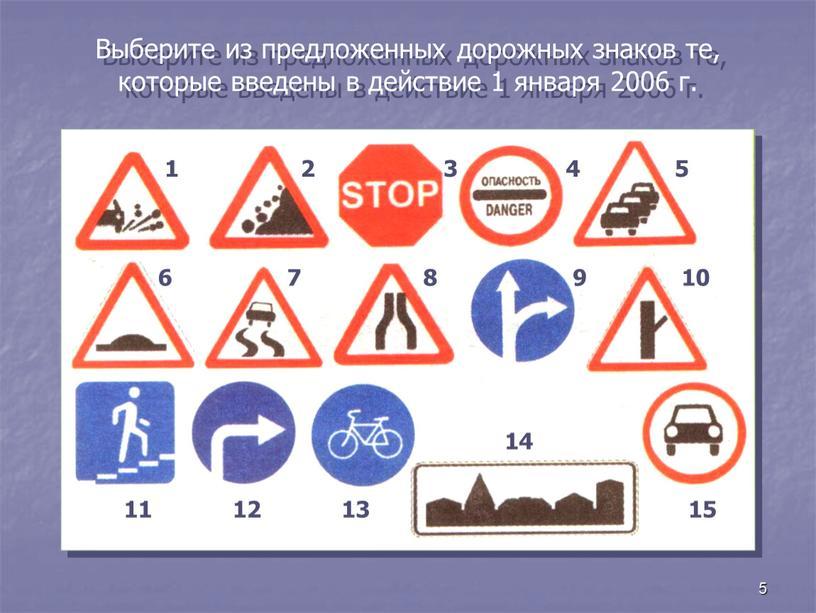 Выберите из предложенных дорожных знаков те, которые введены в действие 1 января 2006 г