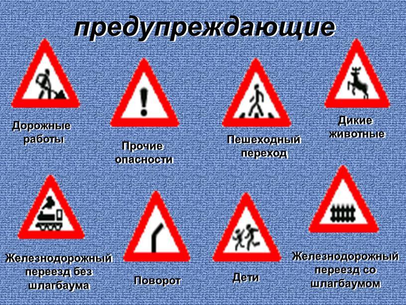 Дорожные работы Дети Пешеходный переход
