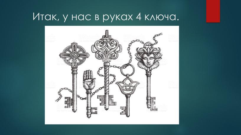 Итак, у нас в руках 4 ключа.