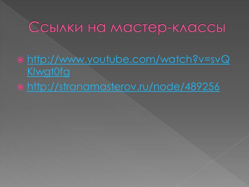 Ссылки на мастер-классы http://www