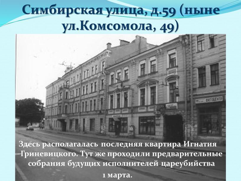 Симбирская улица, д.59 (ныне ул