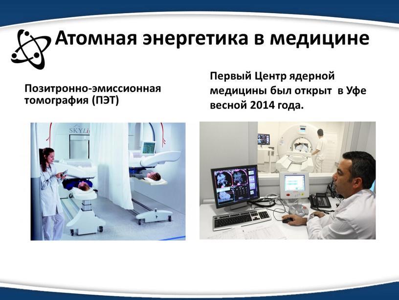 Атомная энергетика в медицине Позитронно-эмиссионная томография (ПЭТ)