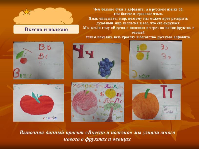 Чем больше букв в алфавите, а в русском языке 33, тем богаче и красивее язык