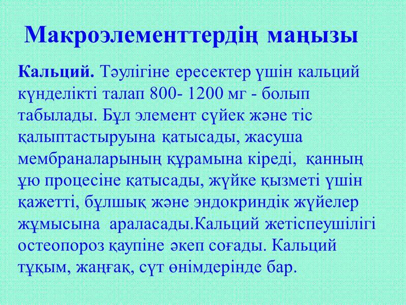 Кальций. Тәулігіне ересектер үшін кальций күнделікті талап 800- 1200 мг - болып табылады