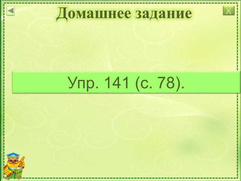 Домашнее задание Упр. 141 (с. 78)