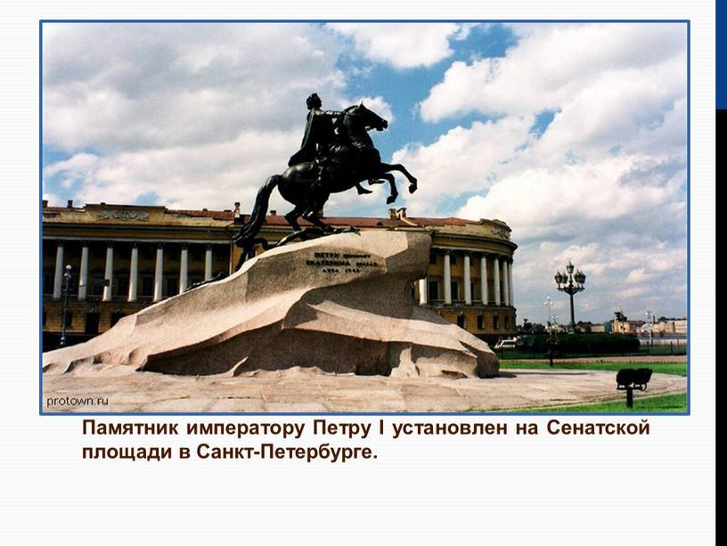 Памятник императору Петру I установлен на