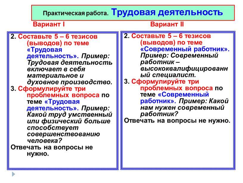 Составьте 5 – 6 тезисов (выводов) по теме «Трудовая деятельность»