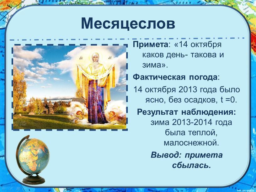 Месяцеслов Примета : «14 октября каков день- такова и зима»