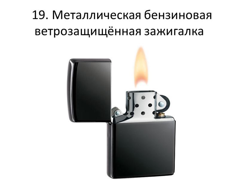 Металлическая бензиновая ветрозащищённая зажигалка