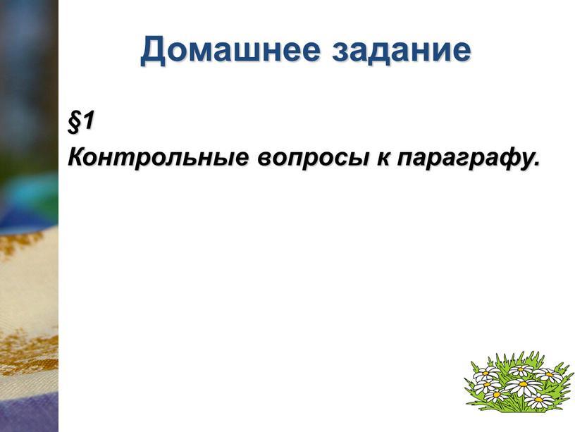 Домашнее задание §1 Контрольные вопросы к параграфу