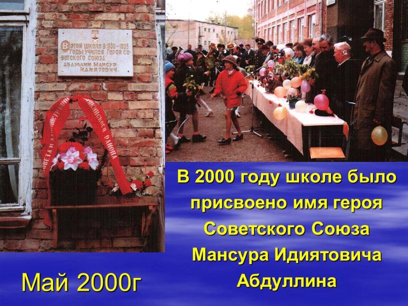 Май 2000г В 2000 году школе было присвоено имя героя