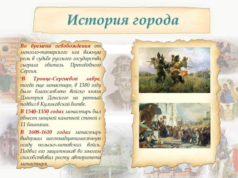 История города Во времена освобождения от монголо-татарского ига важную роль в судьбе русского государства сыграла обитель