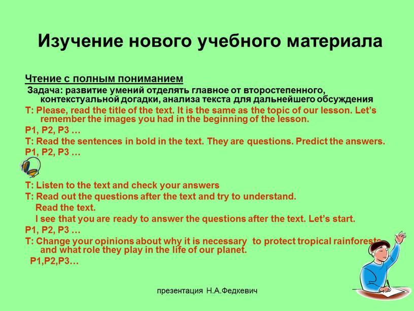 Н.А.Федкевич Изучение нового учебного материала