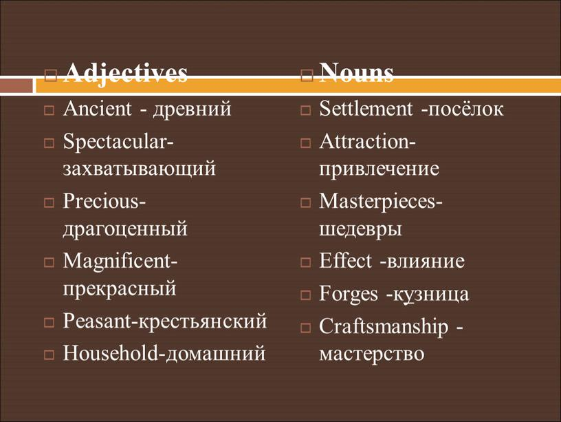 Adjectives Ancient - древний Spectacular-захватывающий