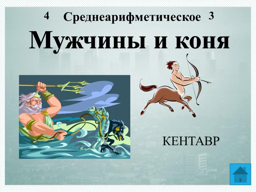 Среднеарифметическое 3 4 Мужчины и коня