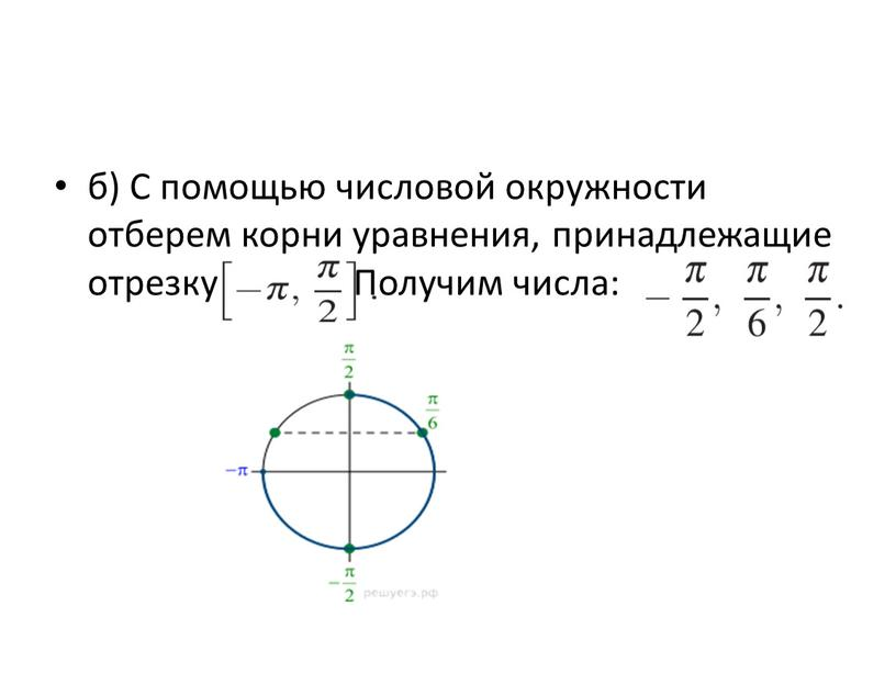 С помощью числовой окружности отберем корни уравнения, принадлежащие отрезку
