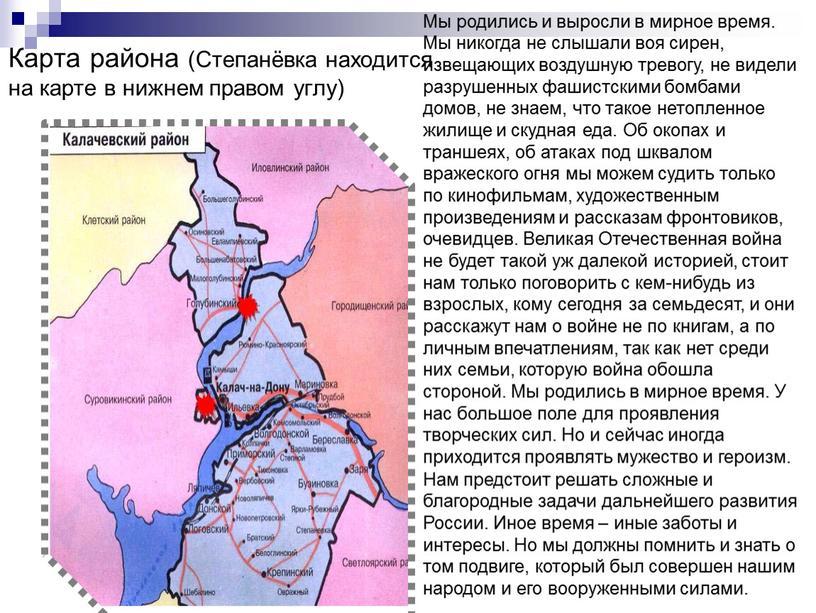 Карта района (Степанёвка находится на карте в нижнем правом углу)