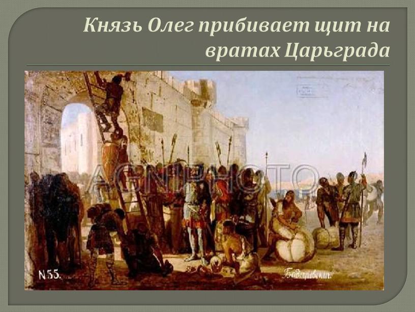Князь Олег прибивает щит на вратах