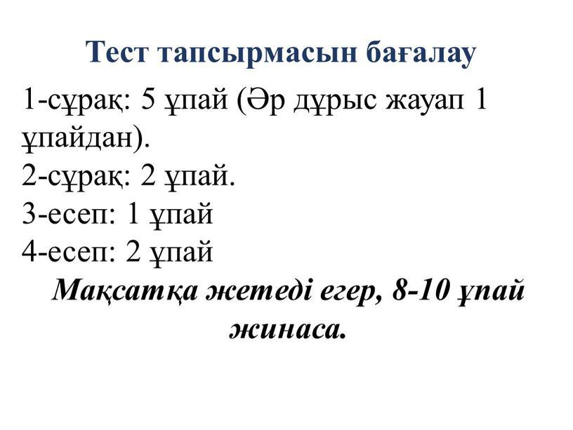 Тест тапсырмасын бағалау 1-сұрақ: 5 ұпай (Әр дұрыс жауап 1 ұпайдан)