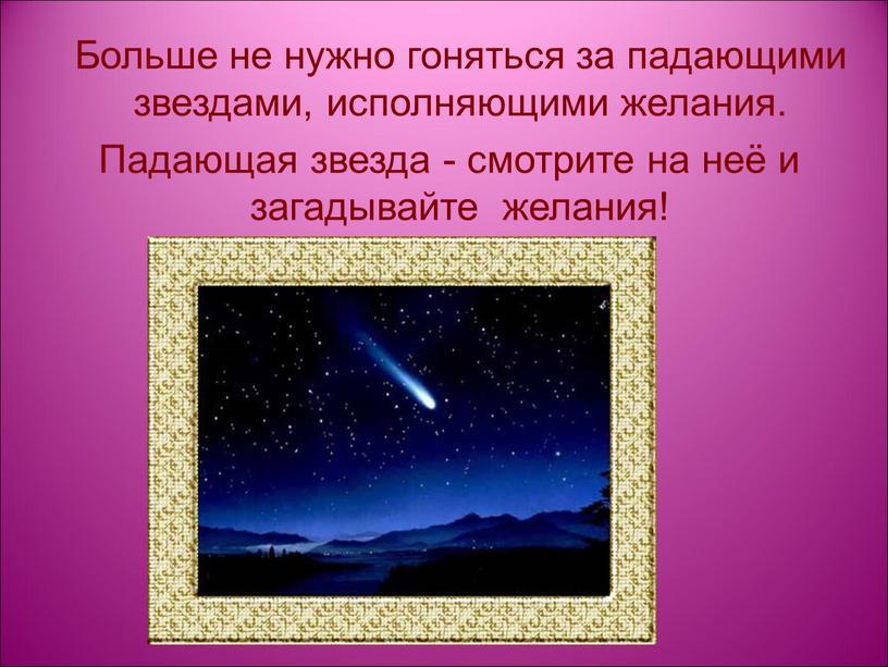 Больше не нужно гоняться за падающими звездами, исполняющими желания