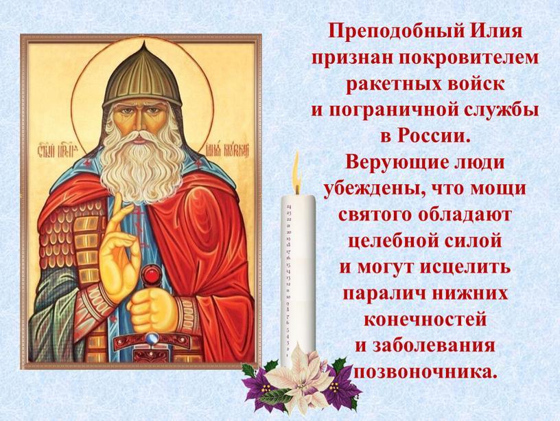 Преподобный Илия признан покровителем ракетных войск и пограничной службы в
