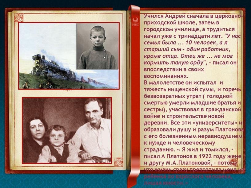 Учился Андрей сначала в церковно-приходской школе, затем в городском училище, а трудиться начал уже с тринадцати лет