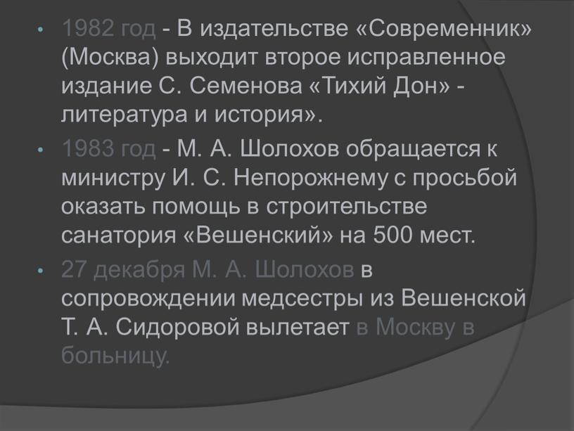 В издательстве «Современник» (Москва) выходит второе исправленное издание