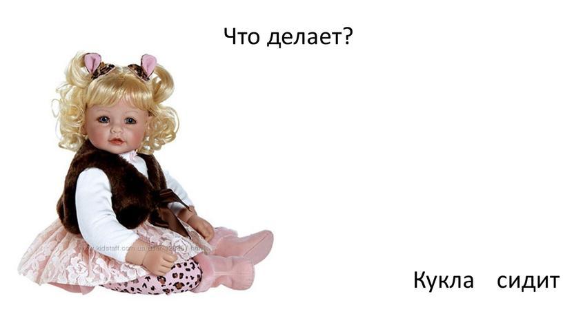 Что делает? сидит Кукла
