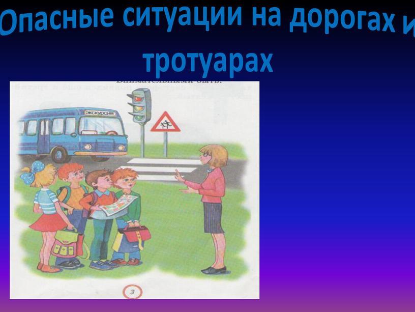 Опасные ситуации на дорогах и тротуарах