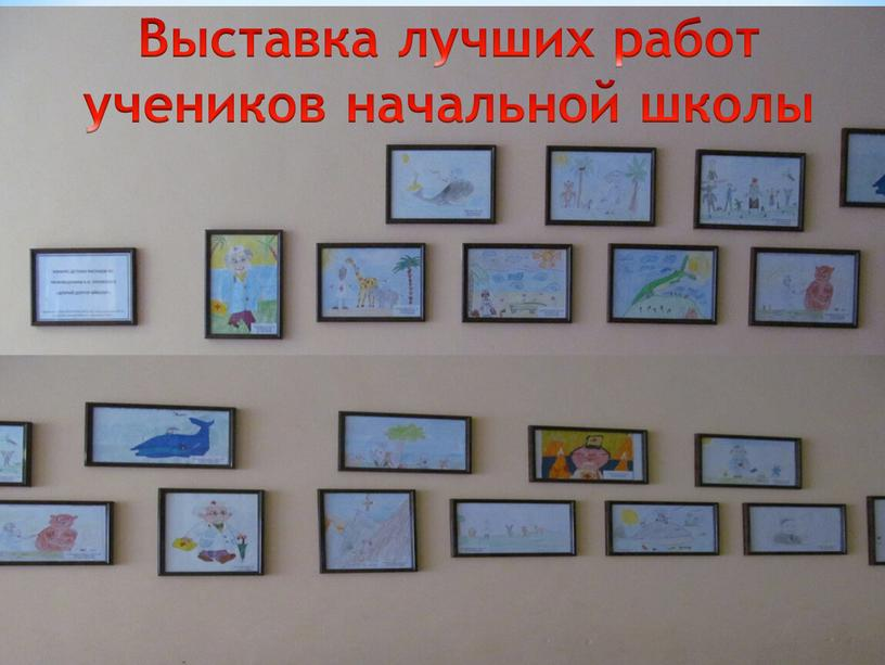 Итоги конкурса рисунков к произведениям