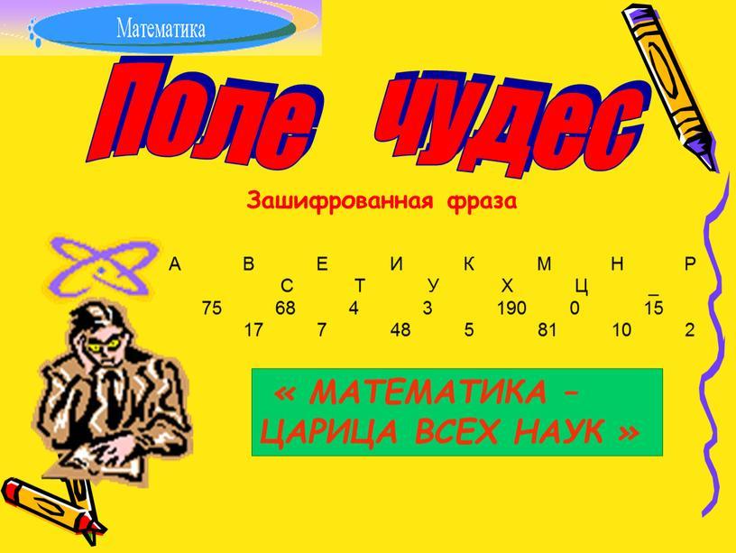 А В Е И К М Н Р С Т У Х Ц _ 75 68 4 3 190 0 15 17 7 48 5…
