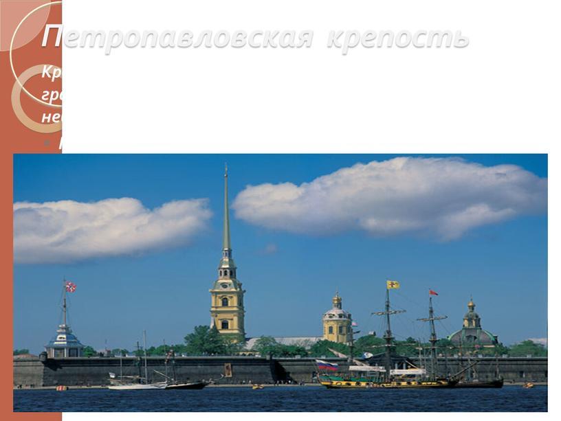 Петропавловская крепость Крепость стоит на маленьком островке