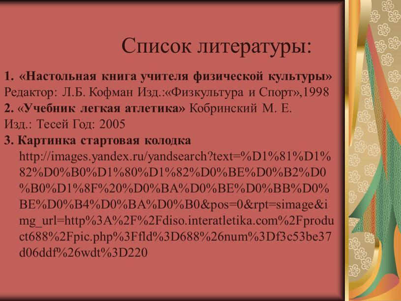 Список литературы: «Настольная книга учителя физической культуры»