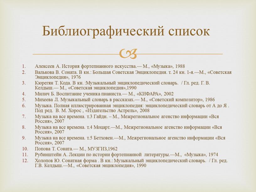 Библиографический список Алексеев