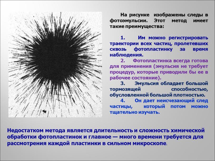 На рисунке изображены следы в фотоэмульсии