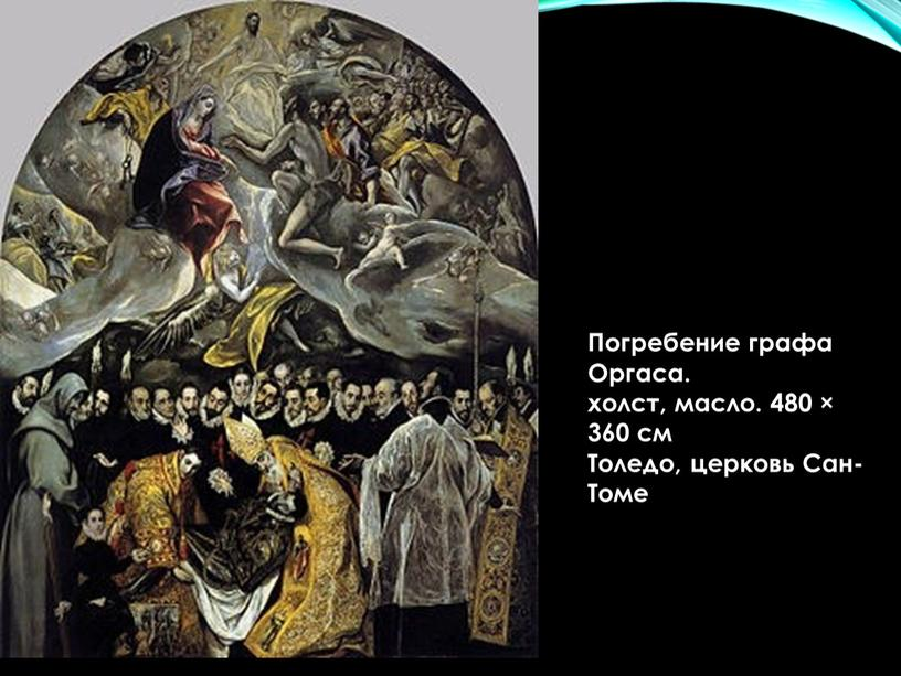 Погребение графа Оргаса. холст, масло