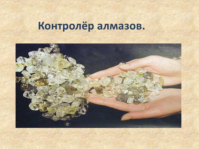 Контролёр алмазов.