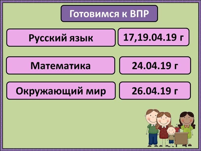 Готовимся к ВПР Русский язык Математика