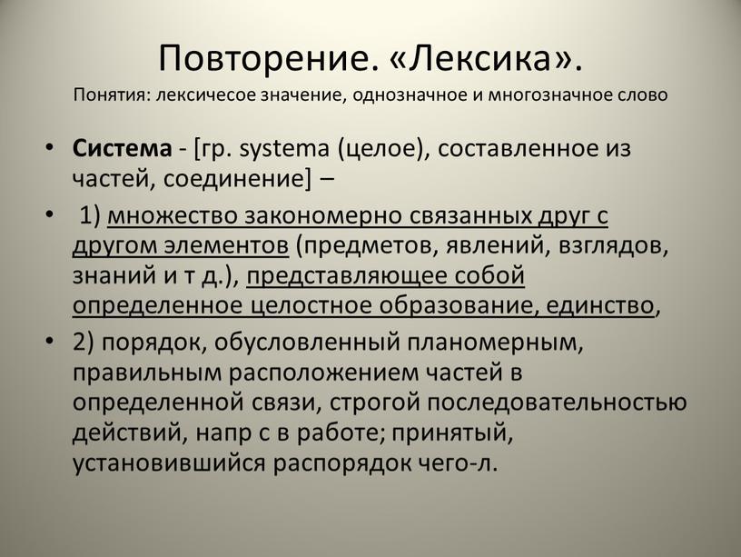 Повторение. «Лексика». Понятия: лексичесое значение, однозначное и многозначное слово